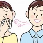 口臭の主な原因とはなに?90%を占める2つの原因とは?